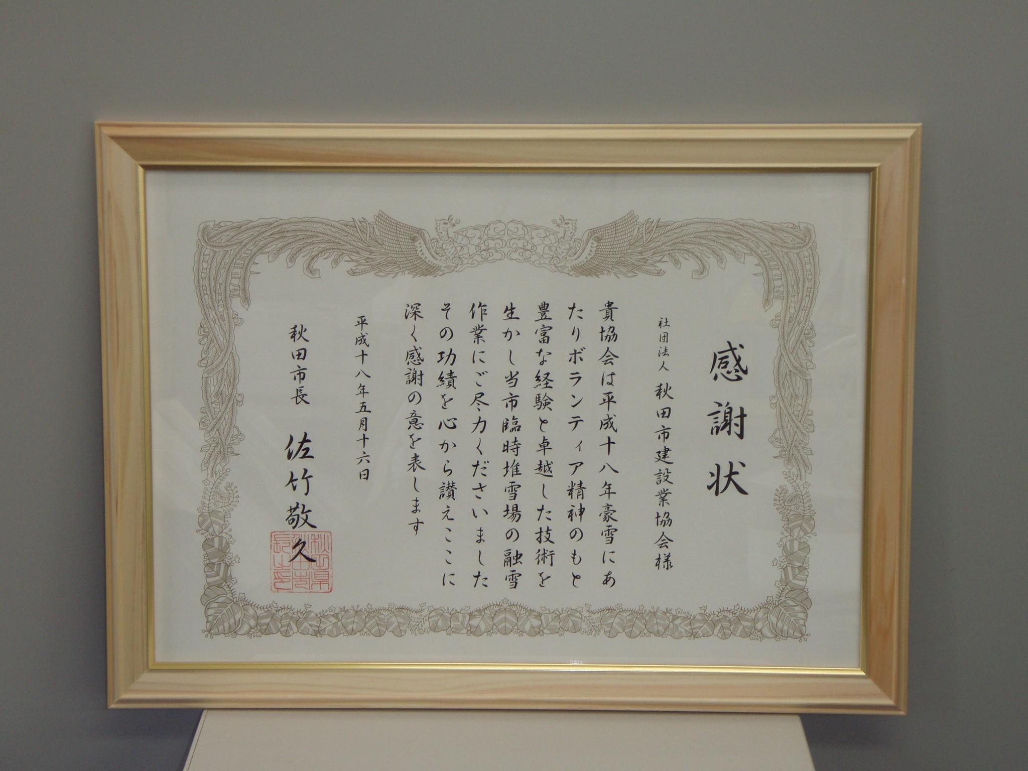 旭電業株式会社の採用情報(初任給/従業員/福利厚生